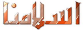 Islamuna Islamic Search Engine